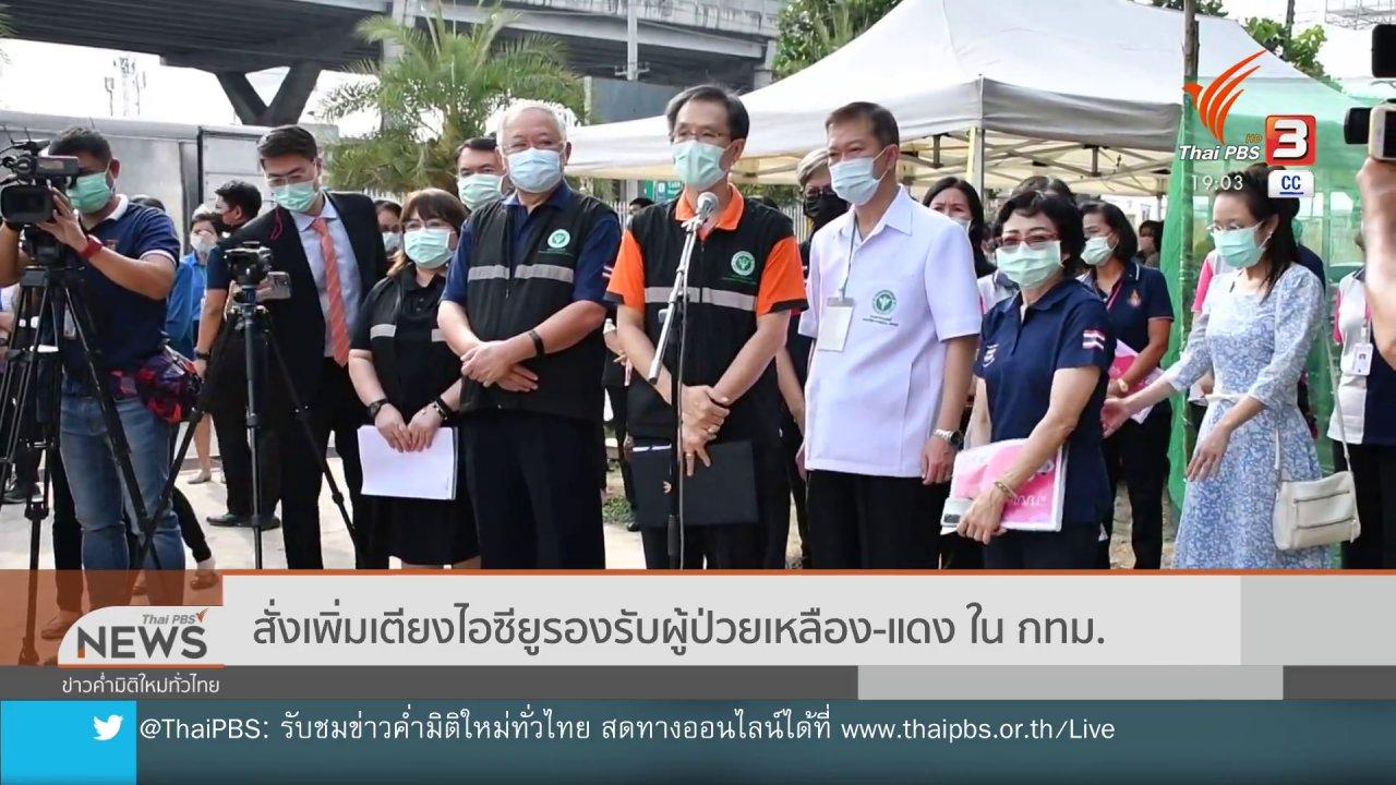 ข่าวค่ำ มิติใหม่ทั่วไทย - สั่งเพิ่มเตียงไอซียูรองรับผู้ป่วยเหลือง - แดง ใน กทม.
