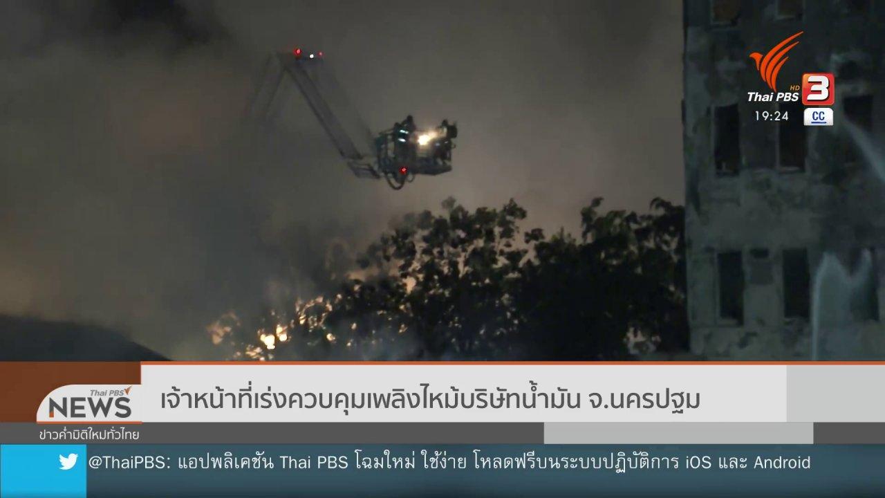 ข่าวค่ำ มิติใหม่ทั่วไทย - จนท.เร่งควบคุมเพลิงไหม้บริษัทน้ำมัน จ.นครปฐม