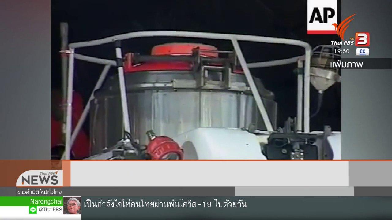 """ข่าวค่ำ มิติใหม่ทั่วไทย - วิเคราะห์สถานการณ์ต่างประเทศ :  """"กู้ภัยเรือดำน้ำ"""" ภารกิจท้าทายขุมกำลังอาเซียน"""