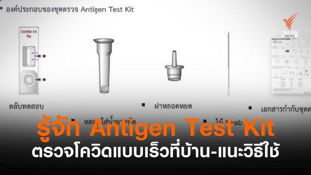 """รู้จัก """"Antigen Test Kit """" ตรวจหาโควิดเองที่บ้าน-แนะวิธีใช้"""