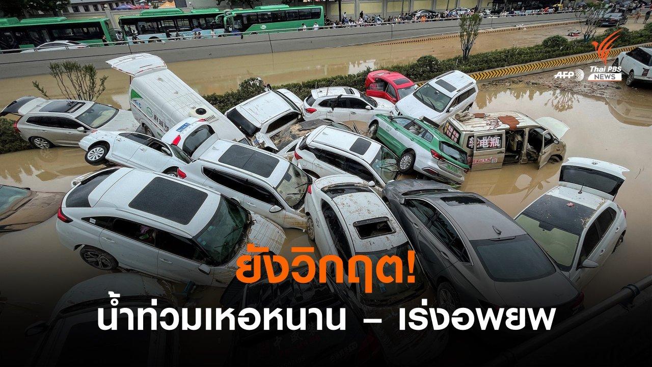 ยังวิกฤต! น้ำท่วมเหอหนาน เสียชีวิตอย่างน้อย 33 คน