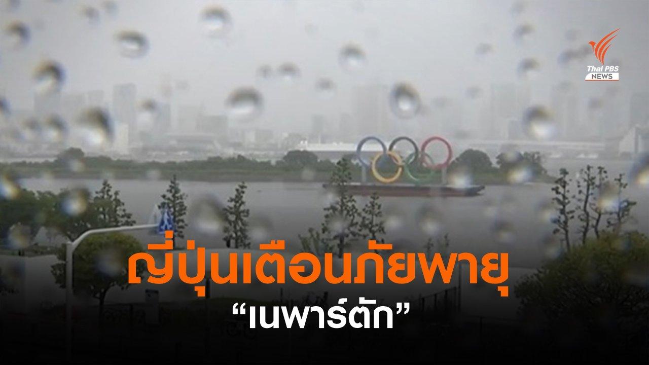 พายุเนพาร์ตัก  จ่อถล่มญี่ปุ่น กระทบแข่งขันโอลิมปิก