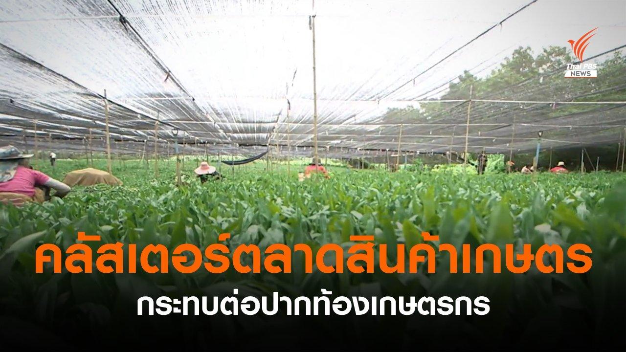 คลัสเตอร์ตลาดสินค้าเกษตรกระทบเกษตรกร