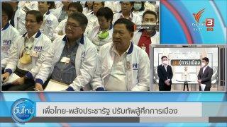 วันใหม่  ไทยพีบีเอส มุมการเมือง : เพื่อไทย-พลังประชารัฐ ปรับทัพสู้ศึกการเมือง