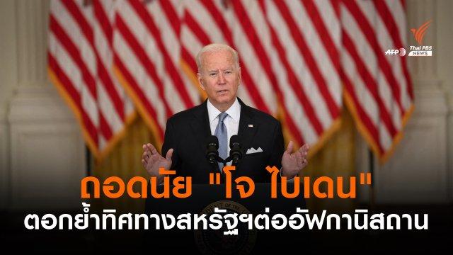 """ถอดนัย """"โจ ไบเดน"""" ตอกย้ำทิศทางสหรัฐฯ ต่ออัฟกานิสถาน"""