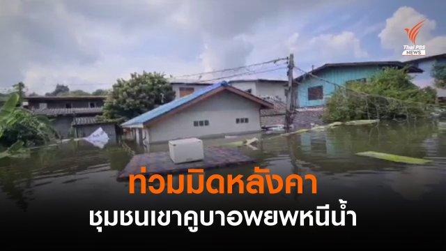 น้ำท่วมชุมชนริมแม่น้ำป่าสัก อ.เมืองสระบุรี
