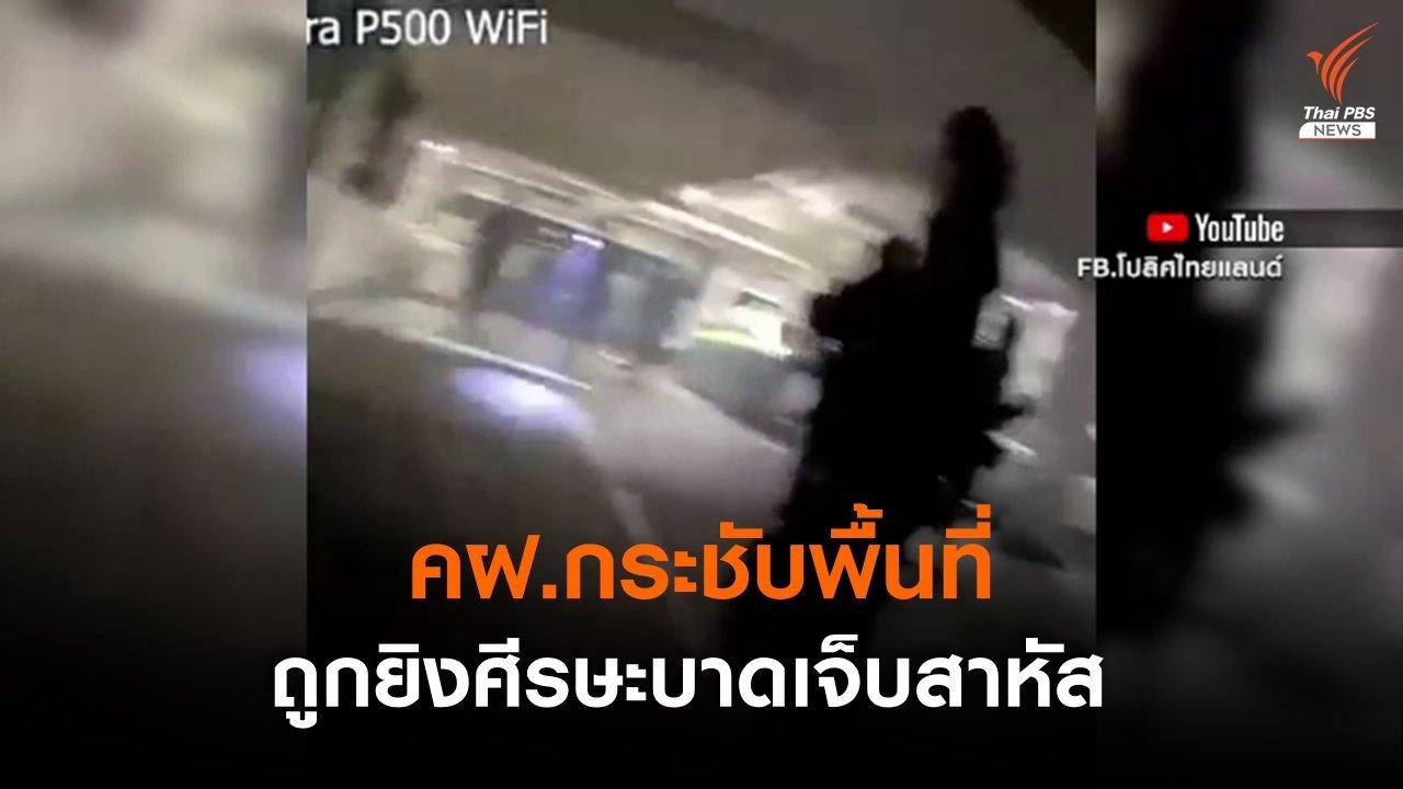 ตำรวจ คฝ.กระชับพื้นที่ถูกยิงศีรษะบาดเจ็บสาหัส