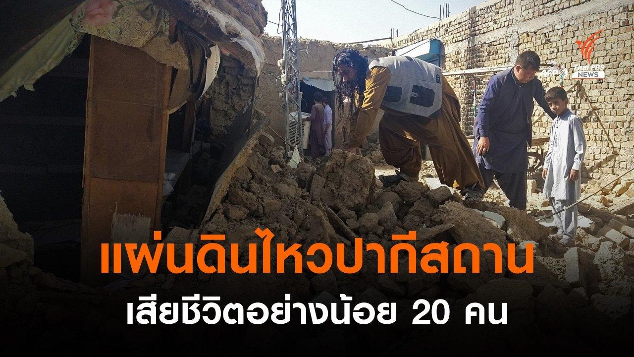 แผ่นดินไหวปากีสถานรุนแรง 5.7 เสียชีวิตอย่างน้อย 20 คน